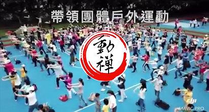 Fitness Village Taipei