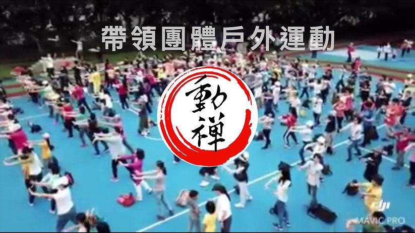 Fitness Village Zen TV