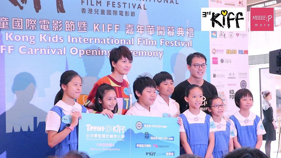 3rd KIFF Highlight