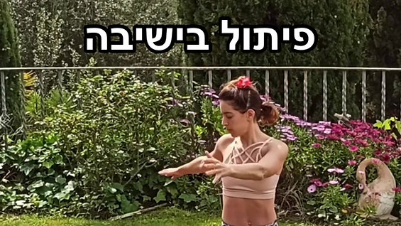 Yoga warm-up poses (Hebrew)