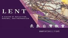 3/15/2020 大齋節第三禮拜