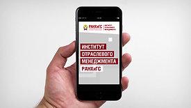 Реклама в метро от РАНХиГС