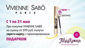 Реклама для кинотеатров VIVIENNE SABO