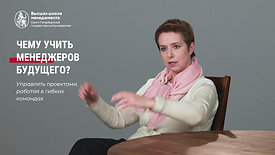 Интервью с директором ВШМ СПбГУ