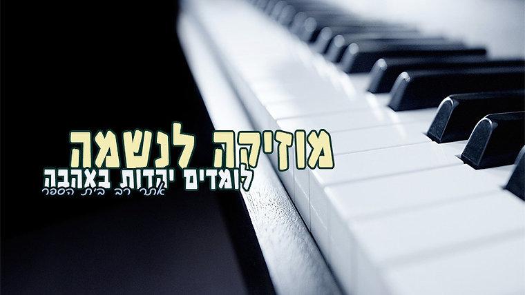 מוזיקה לנשמה