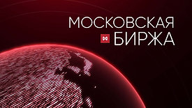 Московская биржа - ролик презентация