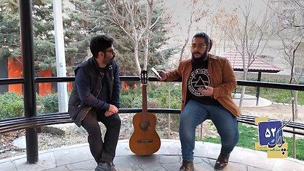 گپ و گفت با گروه موسیقی تهران -الف