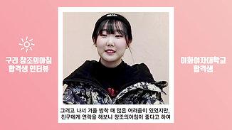 합격생인터뷰최다연