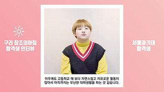 합격생인터뷰이유원