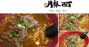 Sheng Ramen (勝面)