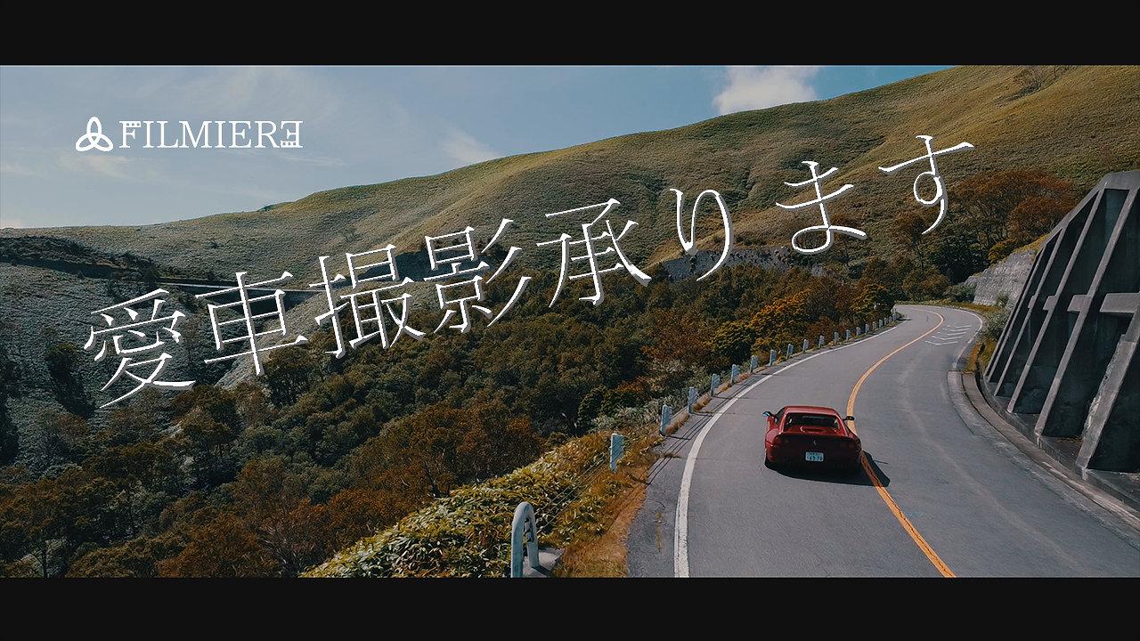 愛車撮影FILMIERE-Ferrariフェラーリ-