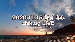 2020.11.15 鎌倉 麻心