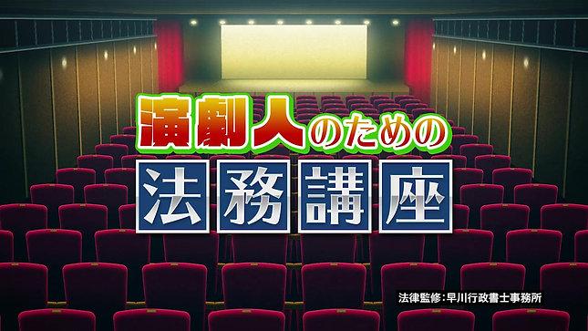 演劇人のための法務講座