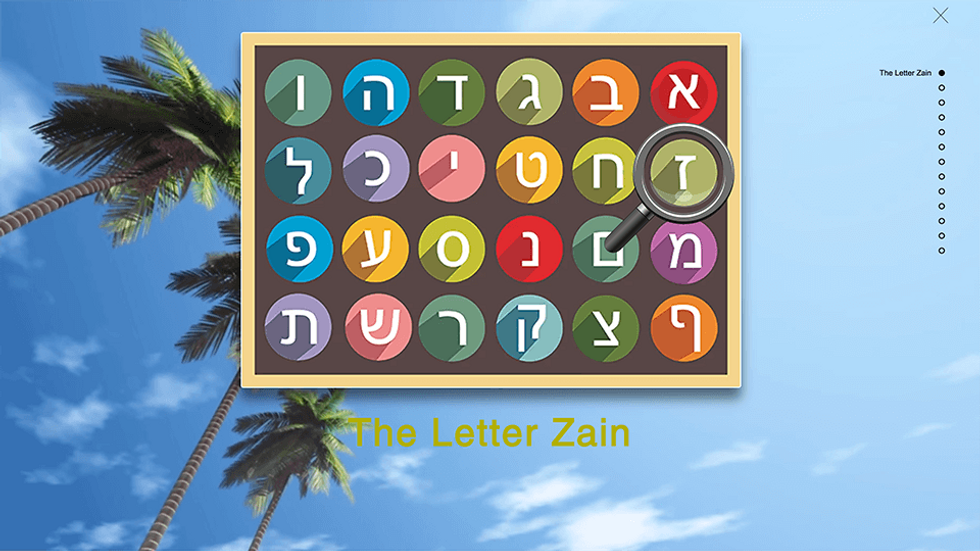 Letter-of-the-Week -Zayin