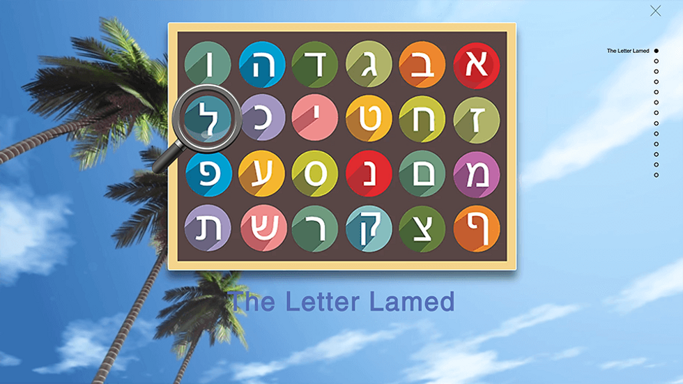 Letter-of-the-Week -Lamed