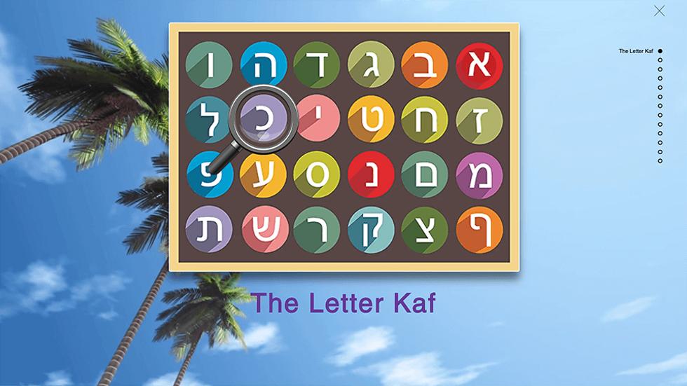 Letter-of-the-Week - Kaf