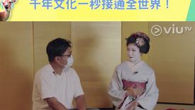 當遊客不存在 破天荒!日本舞子玩直播? 千年文化一秒接通全世界!