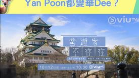 當遊客不存在 疫後大阪新面貌! Yan Poon都變華Dee?