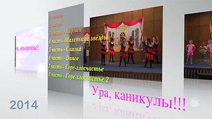 Летний концерт 2014 Sommerkonzert