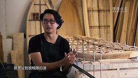 發現台北x海浪木製