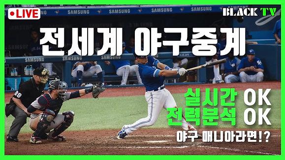 전세계 야구중계 mlb중계 무료시청할 수 있는 꿀 팁!!