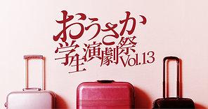 演劇祭フライヤーPV_Vol.13