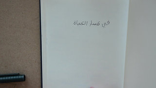 hand writing a short movie