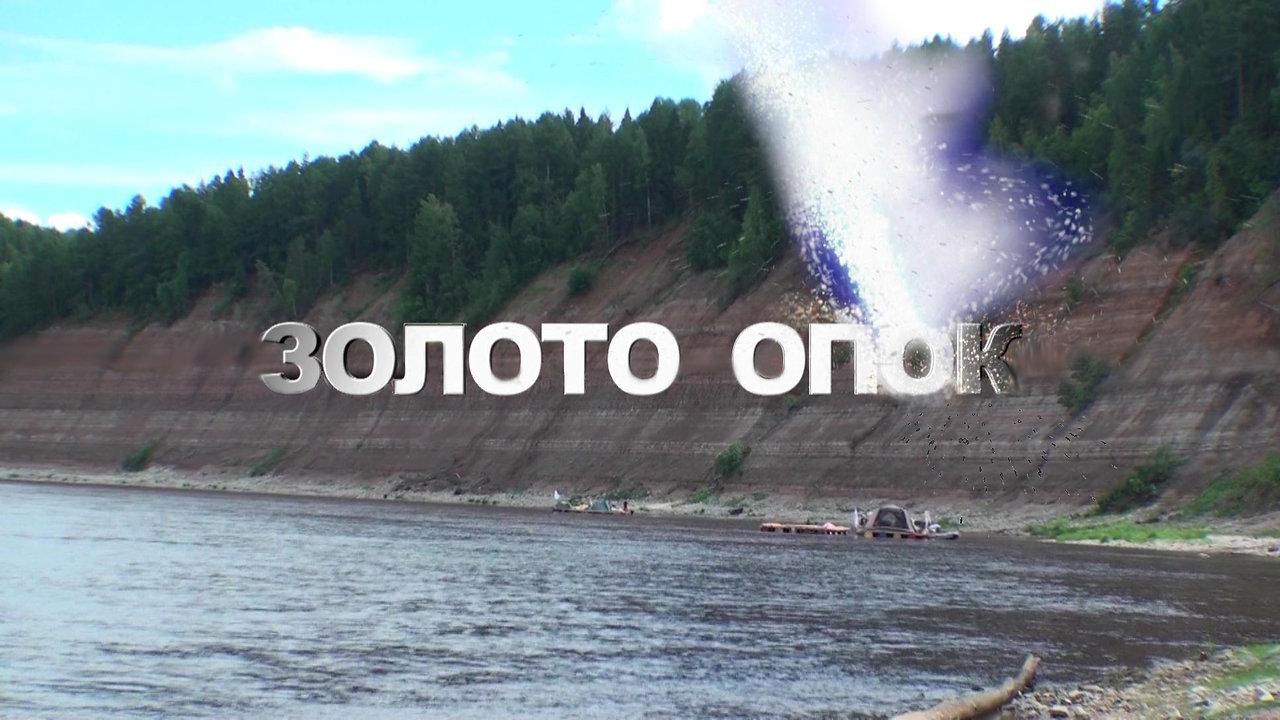 ЗОЛОТО ОПОК     1 серия   HD