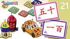 21D 字卡练习