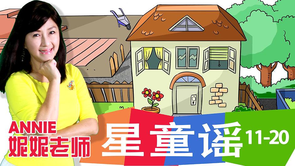 星童谣 11-20 家居系列 My House