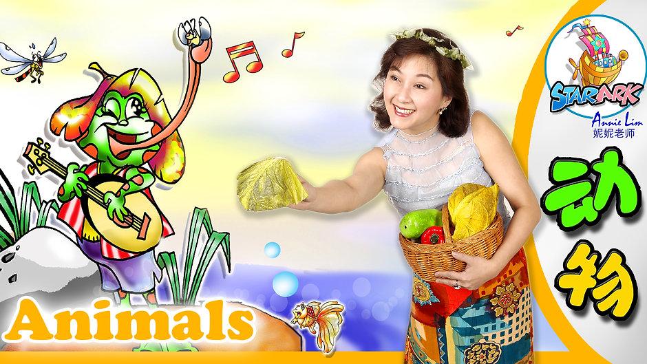 小动物歌舞系列