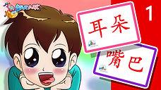 01D 字卡练习