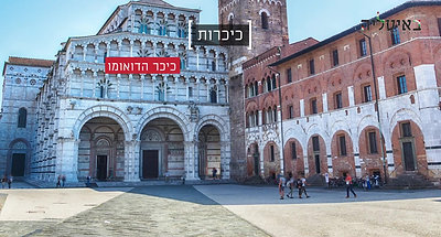Lucca - לוקה