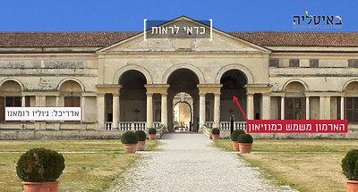 Mantova - מנטובה