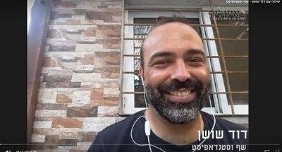 שיחה עם דוד שושן - שף וסטנאפיסט