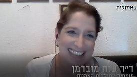 """שיחה עם ד""""ר ענת מוברמן על לימודי אמנות באיטליה"""