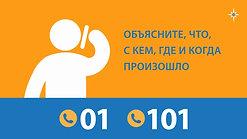 01 и 101 - телефоны пожарных и спасателей
