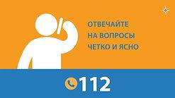 112 - Единый номер вызова экстренных служб