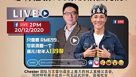 Charity Event-Wang Lei/TY Yap/Cannama Holdings
