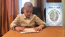 """Даниил Чуков читает произведение """"Еня и Еля"""", глава """"Волшебная экология"""". Наставник: Щепина Н.В."""