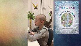 """Дмитрий Дёмкин читает произведение Анны Гончаровой """"Еня и Еля"""", глава """"Заповедник"""". Наставник: Саломахина Н.В."""