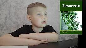 """Мартин Квасов читает произведение Антонины Воиновой """"Экология"""". Наставник: Калугина Л.А."""