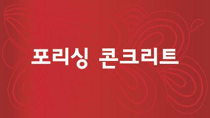 포리싱 콘크리트 도장 공정