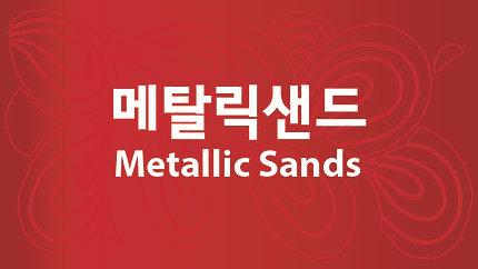 메타릭 샌드 (Metallic Sands) 도장 공정