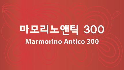 마모리노 앤틱 300 도장 공정