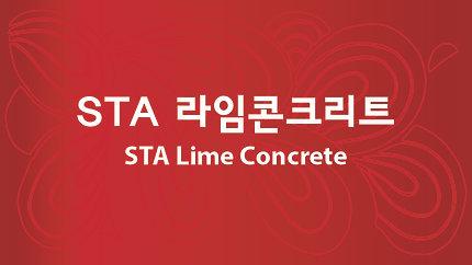 STA 라임 콘크리트 도장 공정