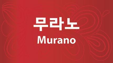 무라노 (Murano) 도장공정