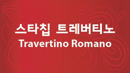 스타칩 트레버티노 (Travertino Romano) 도장공정