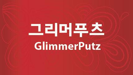 그리머푸츠(Glimmerputz) 도장 공정