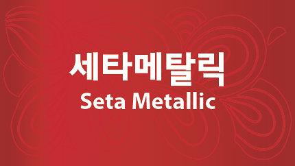 세타메탈릭 (Seta Metallic )